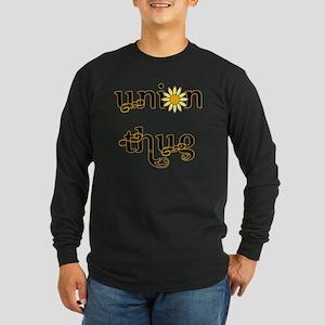 Daisy thug Long Sleeve Dark T-Shirt
