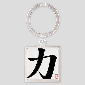 strength kanji asian japanese chin Square Keychain