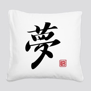 dream kanji asian japanese ch Square Canvas Pillow