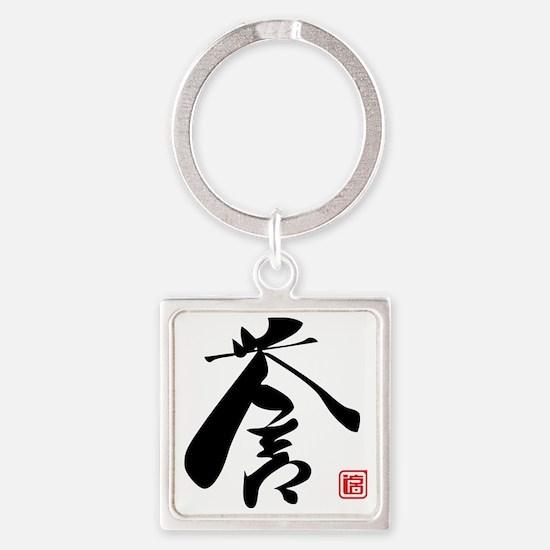 honor honour kanji asian japanese  Square Keychain