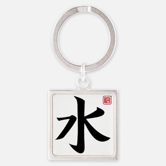 water kanji asian japanese chinese Square Keychain
