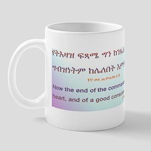 bible verse copy Mug