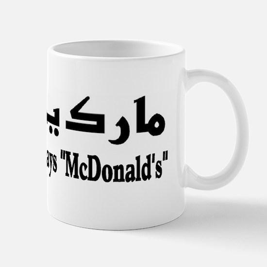 arab mcdomalds Mug