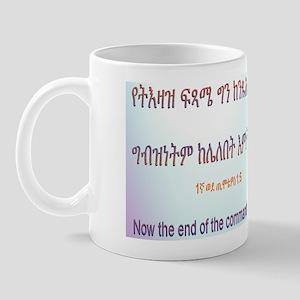 rectangel bible verse-1 Mug