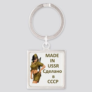 Made_in_USSR Square Keychain