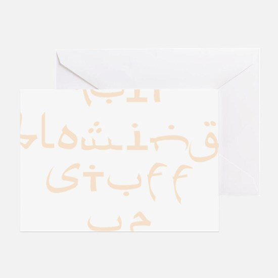 Quit Blowing Stuff Up Sand Text Greeting Card