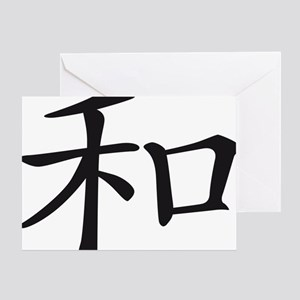 chinese sign peace Greeting Card