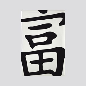 chinese sign rich Rectangle Magnet
