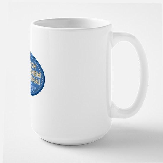 Hear O Israel Large Mug