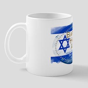 Hear O Israel Mug