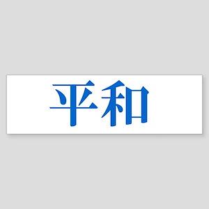 Kanji Peace Bumper Sticker