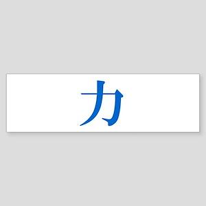 Kanji Strength Bumper Sticker