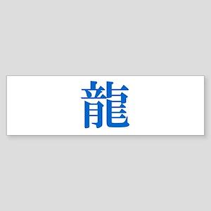 Kanji Dragon Bumper Sticker