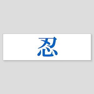 Kanji Shinobi(Ninja) Bumper Sticker