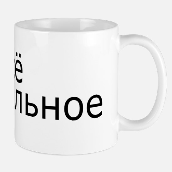 all natural girl Mug