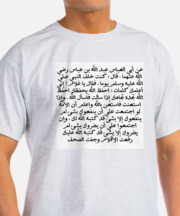 Hadeeth 19 - Be mindful of Allah T-Shirt