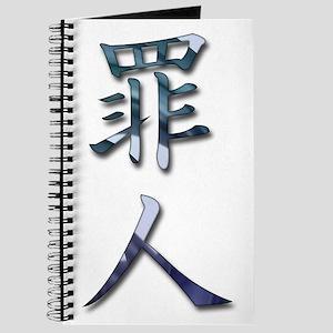 Criminal/Sinner in Kanji Journal