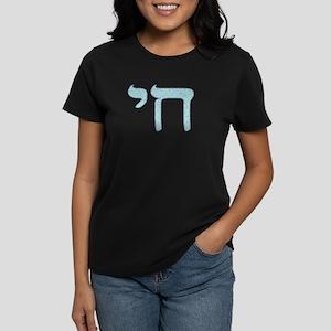 Chai (life) Hebrew Women's Dark T-Shirt