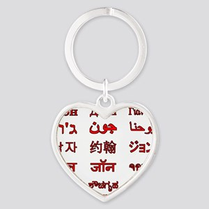 John-Scripts-01a Heart Keychain