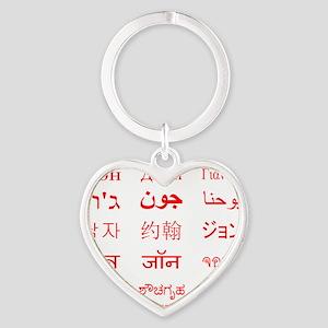 John-Scripts-01b Heart Keychain