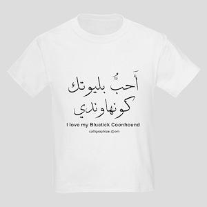 Bluetick Coonhound Dog Kids T-Shirt