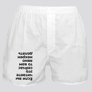 If you Can Read This Boxer Shorts