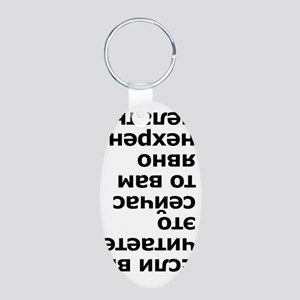 If you Can Read This Aluminum Oval Keychain