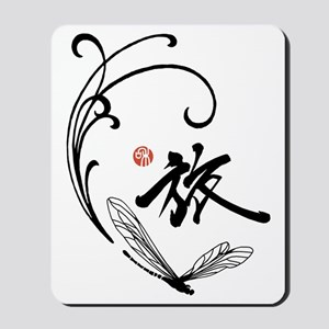 dragonfly2 Mousepad