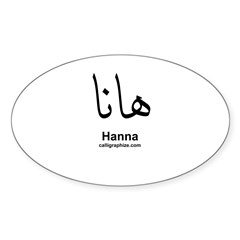 Hanna Arabic Calligraphy Oval Decal