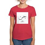 Jen Arabic Calligraphy Women's Dark T-Shirt