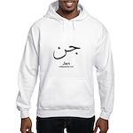 Jen Arabic Calligraphy Hooded Sweatshirt