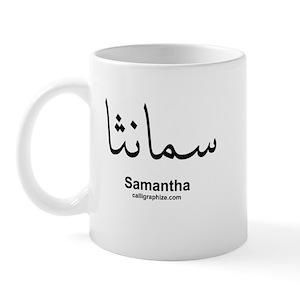 Samantha Arabic Mug