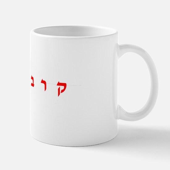 KMFragwhite copy Mug