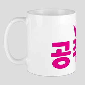 Royal Family Princess (Korean) Mug