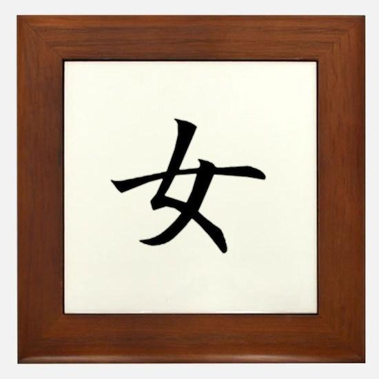 Woman Japanese Kanji Framed Tile