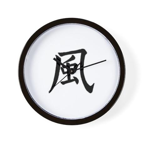 Chinese Wind Symbol Wall Clock