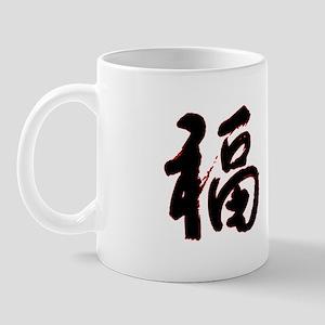 Chinese good fortune  Mug