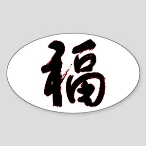 Chinese good fortune Oval Sticker