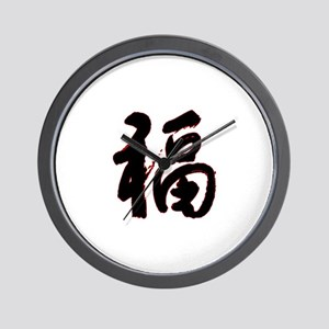 Chinese good fortune  Wall Clock