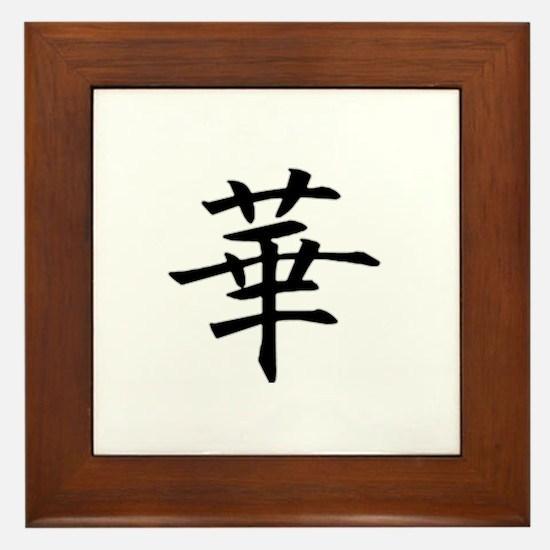 Japanese kanji - gay  Framed Tile