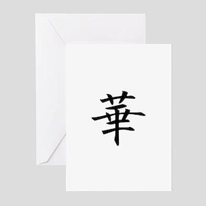 Japanese kanji - gay  Greeting Cards (Pk of 10