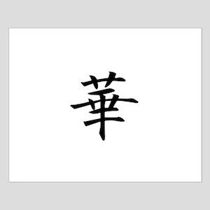 Japanese kanji - gay  Small Poster