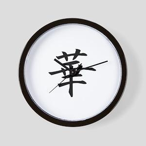 Japanese kanji - gay  Wall Clock