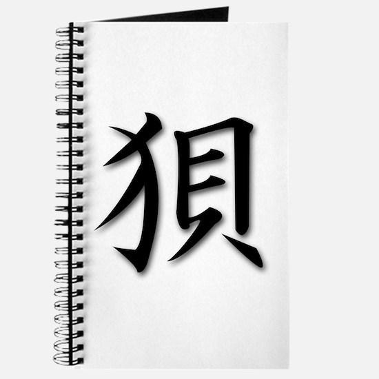 Wolf in Kanji Journal