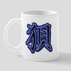 Wolf in Kanji Mug