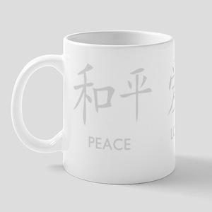 chinesepeace2 Mug