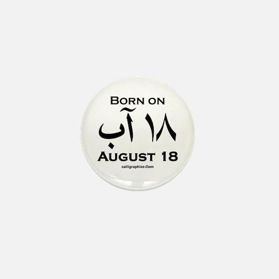 August 18 Birthday Arabic Mini Button