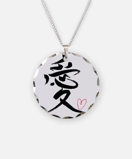 Japanese_Kanji_Love Necklace