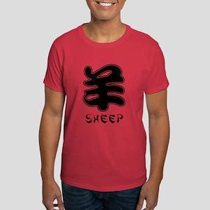 Chinese Sheep (3) Dark T-Shirt
