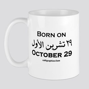 October 29 Birthday Arabic Mug